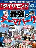 週刊ダイヤモンド 2014年8/16号 [雑誌]