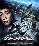 リターン・トゥ・ベース 【Blu-ray】