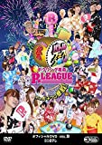 ボウリング革命 P★LEAGUE オフィシャルDVD VOL.9 ~バトルフェス2014 初の男子プロ参戦!  ~