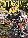 CICLISSIMO (チクリッシモ) No.37 2014年1月号 (サイクルスポーツ2014年1月号増刊)