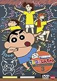 クレヨンしんちゃん TV版傑作選 第11期シリーズ 3 海の家でアルバイトだゾ [DVD]
