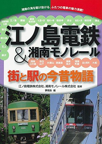 江ノ島電鉄&湘南モノレール 街と駅の今昔物語