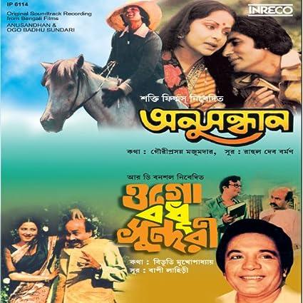 Anusandhan-Ogo-Badhu-Sundari
