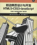 img - for Mobile Web Design and Development HTML5 + CSS3 + JavaScript(Chinese Edition) book / textbook / text book