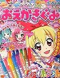 ぷっちぐみ増刊 おえかきぐみ Vol.2 2014年 02月号 [雑誌]