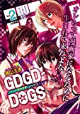 GDGD-DOGS(2)(分冊版) (ARIAコミックス)