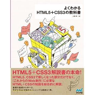 よくわかるHTML5+CSS3の教科書 (教科書シリーズ)