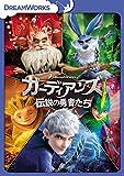 ガーディアンズ 伝説の勇者たち[DVD]