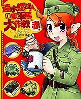 「速水螺旋人の馬車馬大作戦 bis 赤本」が13日発売