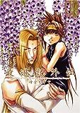 最遊記外伝 3巻 (3) (IDコミックス ZERO-SUMコミックス) (IDコミックス ZERO-SUMコミックス)