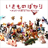 雪やまぬ夜二人 -2010 version-♪いきものがかり