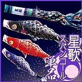 鯉のぼり 単品 輝きの星 星歌スパンコール 単品鯉 1m 000-402 青鯉 撥水加工鯉 「徳永鯉のぼり」