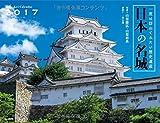 カレンダー2017 日本の名城 一度は訪ねてみたい歴史遺産 (ヤマケイカレンダー2017)