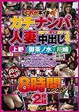 これが本イキのガチナンパ 人妻目当てに現ナマ見せつけ、中出しまで・・・上野・御茶ノ水・川崎まるっとたっぷり8時間ロングラン [DVD]