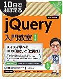 611v9I6gn4L. SL160  【jQuery】脱・写経! オンライン学習でドットインストール&Code Schoolをやってみました