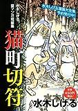 水木しげる 猫マンガ短編集 猫町切符 (プラチナコミックス)