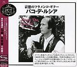 哀愁のフラメンコ・ギター~パコ・デ・ルシア・ベスト・セレクション