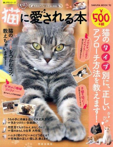 もっと!猫に愛される本―性格別アプローチ方法を解説! (SAKURA・MOOK 70 楽LIFEシリーズ)