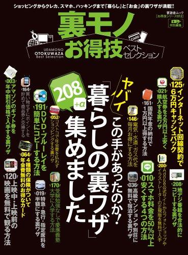 【お得技シリーズ012】裏モノお得技ベストセレクション (晋遊舎ムック) -