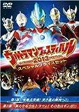 ウルトラマン THE LIVE ウルトラマンフェスティバル2013 スペシャルプライスセット [DVD]