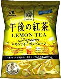 森永製菓  午後の紅茶レモンティーポップコーン  55g×8袋