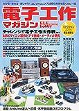 電子工作マガジン 2015年 05 月号 [雑誌]