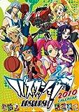 バスカッシュ! 2010年 カレンダー 10/14発売