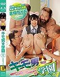キモ男★学園 VOL.1 まゆちゃん [DVD]