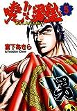 暁!!男塾 -青年よ、大死を抱け- 第5巻