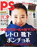 PS (ピーエス) 2011年 10月号 [雑誌]