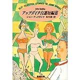 アップダイク自選短編集 (新潮文庫)