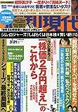 週刊現代 2015年 3/21 号 [雑誌]