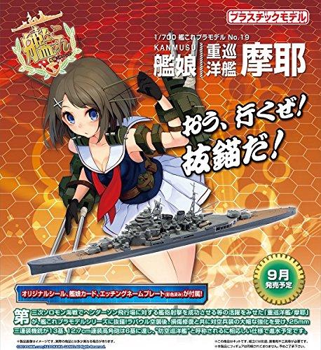 1/700 艦これプラモデル No.19 艦娘 重巡洋艦 摩耶