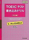 TOEICテスト 書き込みドリル 文法編 新装版