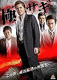 極サギ [DVD]
