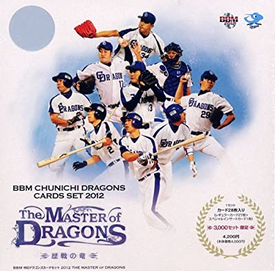BBM 2012 中日ドラゴンズカードセット 歴戦の竜 BOX