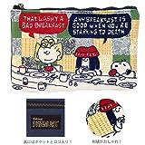 サンスター文具 畳み刺繍ペンポーチ フラット スヌーピー食事