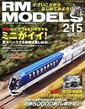 RM MODELS (アールエムモデルス) 2013年 07月号 Vol.215