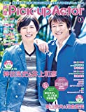 声優Pick-upActor Vol.1 (タツミムック)