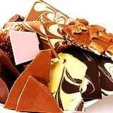 チュベ・ド・ショコラ 割れチョコミックス ミルク多め 1.0kg