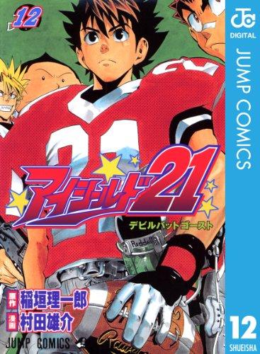 アイシールド21 12 (ジャンプコミックスDIGITAL)