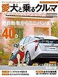 愛犬と乗るクルマ (CARTOPMOOK)