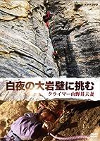 白夜の大岩壁に挑む~クライマー 山野井夫妻~ [DVD]