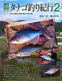 日本タナゴ釣り紀行〈2〉古里の風景と(たなご)を巡る平成の旅