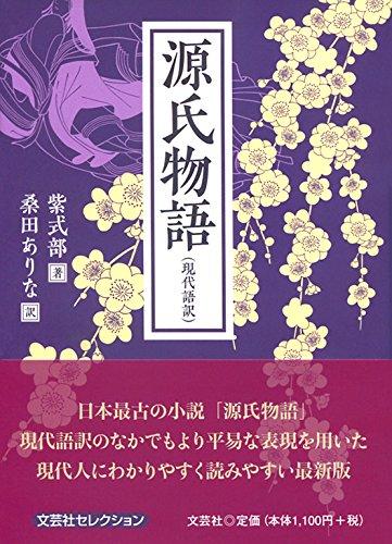 源氏物語 (現代語訳)