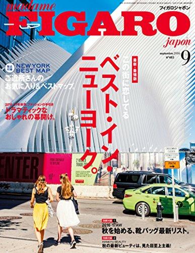 madame FIGARO japon (フィガロ ジャポン) 2016年9月号 [特集 最新・最強版 この街に恋してる ベスト・イン・ニューヨーク。] [雑誌] フィガロジャポン