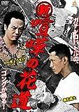 新・喧嘩の花道 [DVD]