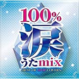 100%涙うたmix -BEST OF JPOP COVERS-