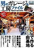 男のガレージ&工房ファイル (Gakken Mook)