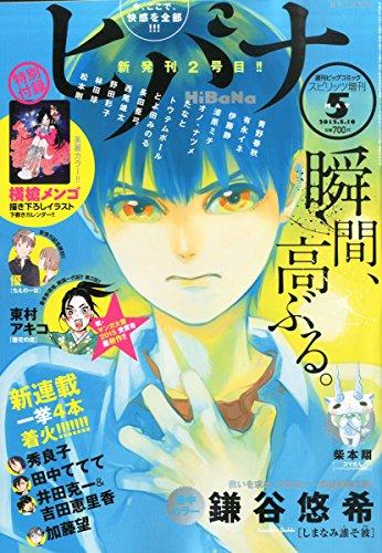 ヒバナ2号 2015年 5/10 号 [雑誌]: ビッグコミックスピリッツ 増刊